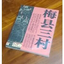 【牆頭馬上游藝舖】(簡體書)(漢聲建築系列)《廣東梅縣三村》(清華大學出版社)