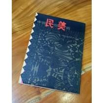 【牆頭馬上游藝舖】《漢聲雜誌特刊:中國民間美術》