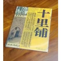 【牆頭馬上游藝舖】(簡體書)(漢聲建築系列)《陝西長武縣十里鋪》(清華大學出版社)