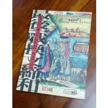 【牆頭馬上游藝舖】(漢聲雜誌45)《鄭成功和荷蘭人在台灣的最後一戰及換文締和》