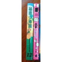 【牆頭馬上游藝舖】漢聲拇指文庫:《超級腦袋》《祕密少棒員》,單冊NT120,兩冊NT200.-