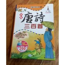《兒童古典文學:新編唐詩三百首》一套三冊書盒版 王金芬編 世一